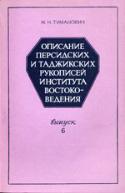 c_tumanovich_1981.jpg