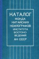c_vakhtin_co_1973.jpg