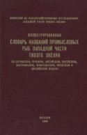d_slovar.ryb_1964.jpg