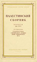 p_pps_77(14)_rylova_1965.jpg