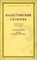 p_pps_85(22)_kolesnikov_197.jpg