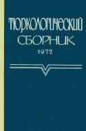 p_ts_1972_1973.jpg