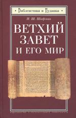 Тантлевский И. История Израиля и Иудеи до 70 г.н.э.