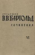 b_bartold_v6.jpg