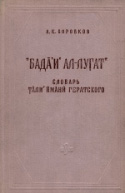 b_borovkov_1961.jpg