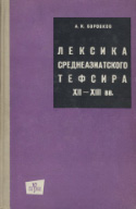 b_borovkov_1963.jpg