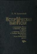 b_bronevsky_1996.jpg