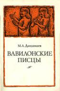 b_dandamayev_1983.jpg