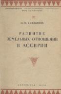 b_diakonoff_1949.jpg