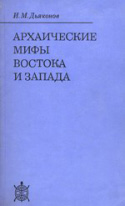 b_diakonoff_1990.jpg