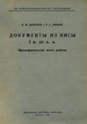 b_diakonoff_co_1960.jpg