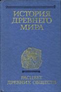 b_diakonoff_co_1982_vol2.jpg