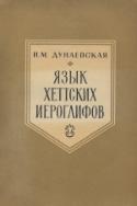 b_dunaevskaya_1984.jpg