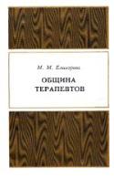 b_elizarova_1972.jpg