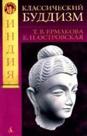 b_ermakova_co_2004.jpg