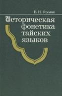 b_gohman_1992b.jpg