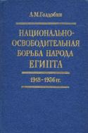 b_goldobin_1989.jpg