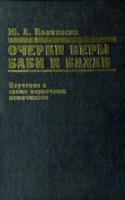 b_ioannesyan_2003a.jpg