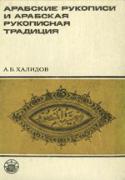 b_khalidov_1985.jpg