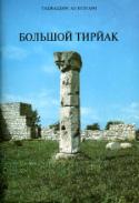 b_khalidov_1997.jpg