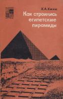 b_kink_1967.jpg