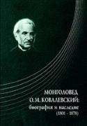 b_kovalevskiy_2004.jpg
