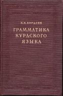b_kurdoev_1957.jpg