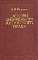 b_kychanov_1986b.jpg