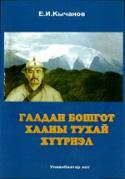 b_kychanov_2002b.jpg