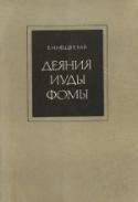 b_mescherskaya_1990.jpg