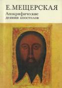 b_mescherskaya_1997.jpg