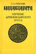 b_neveleva_1991.jpg