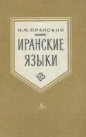 b_oransky_1963b.jpg