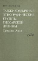 b_oransky_1983.jpg