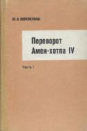 b_perepelkin_1967.jpg