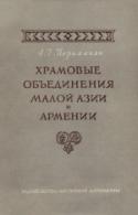 b_perikhanian_1959.jpg