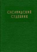 b_perikhanian_1973.jpg