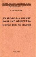 b_petrushevsky_1934.jpg