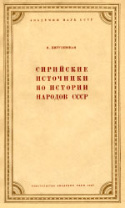 b_pigulevskaya_1941.jpg