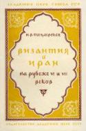 b_pigulevskaya_1946.jpg