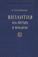 b_pigulevskaya_1951.jpg