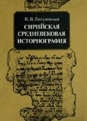 b_pigulevskaya_2000.jpg