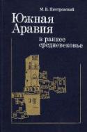 b_piotrovsky_1985.jpg