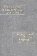 b_savitsky_1983.jpg
