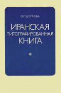 b_scheglova_1979.jpg