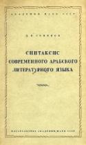 b_semenov_1941.jpg
