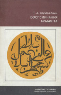 b_shumovsky_1977.jpg