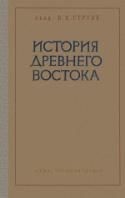 b_struwe_1941.jpg