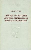 b_struwe_1968.jpg