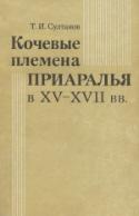 b_sultanov_1982.jpg